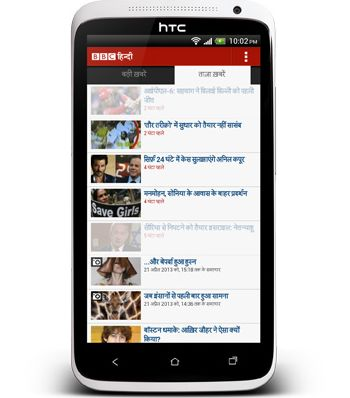 BBC Hindi Android App
